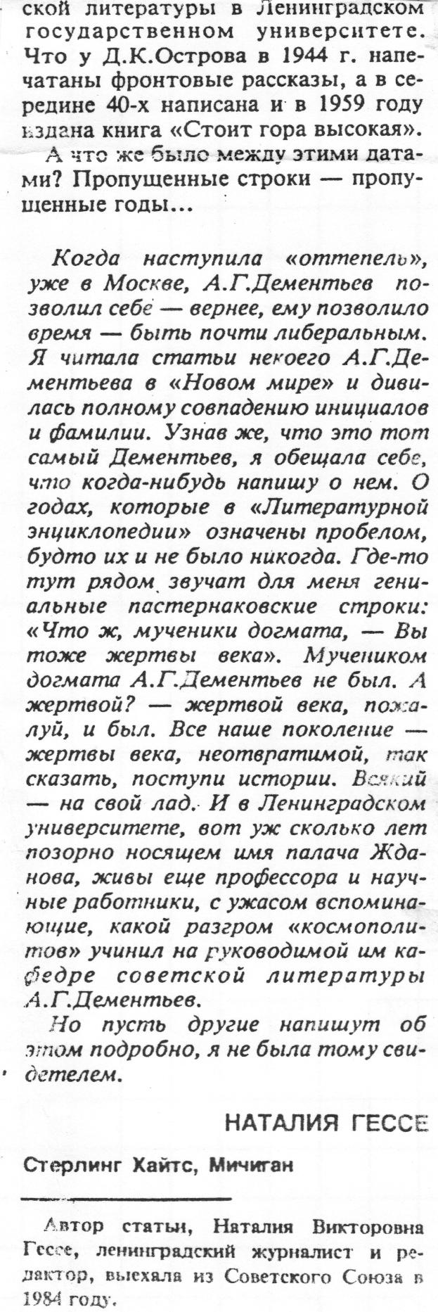 NV stroki 417